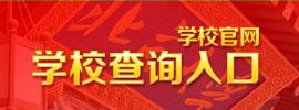 2014江苏建筑职业技术学院录取结果查询入口
