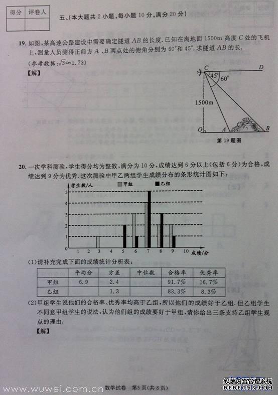2011滁州中考数学试题试卷及答案