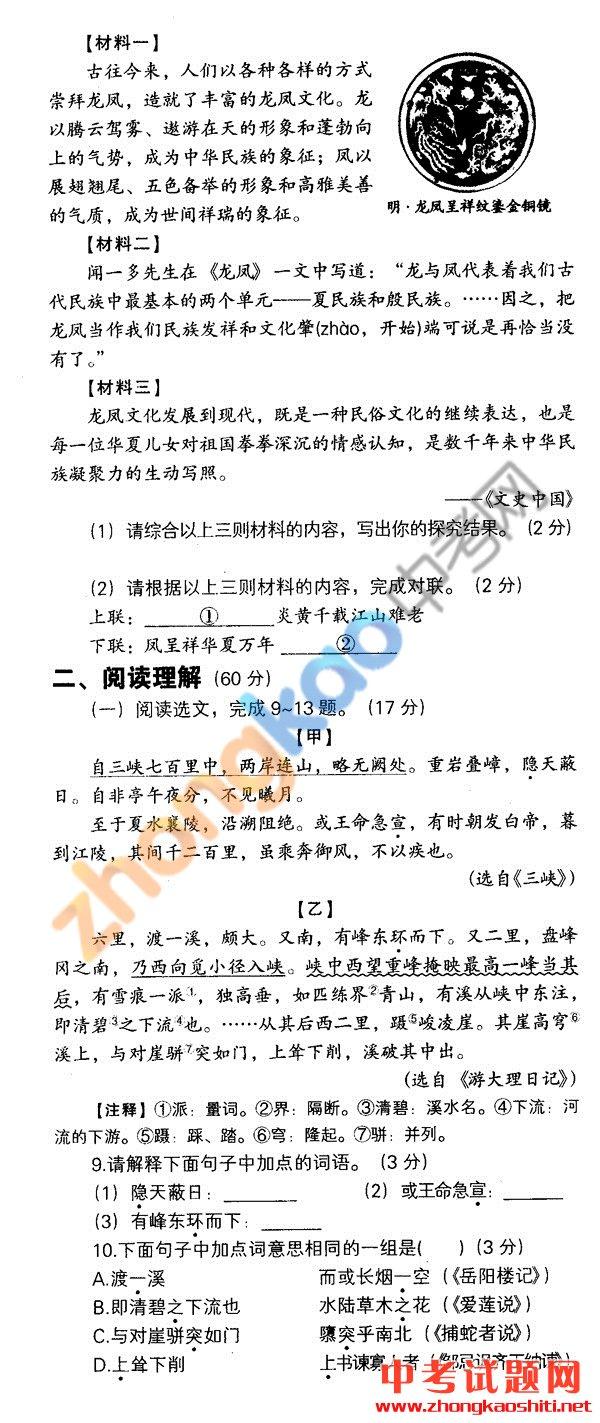 2012沈阳中考语文试卷试题及答案