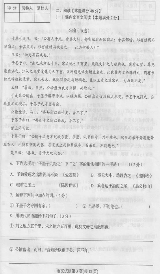 2012年青岛中考语文试卷试题答案