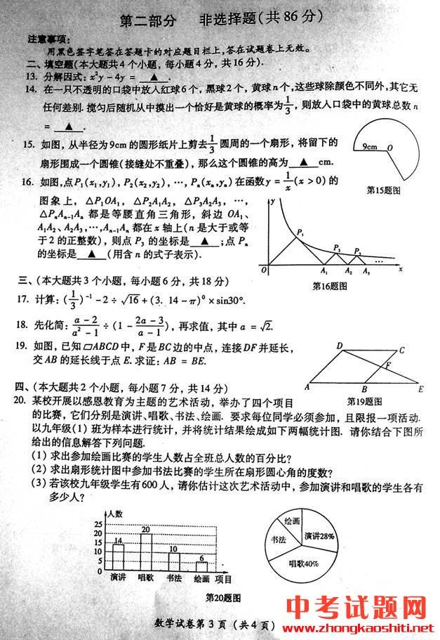 2013泸州中考数学试题试卷及答案