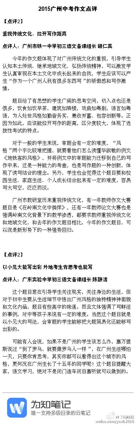2015广州中考作文:地铁客的风格点评
