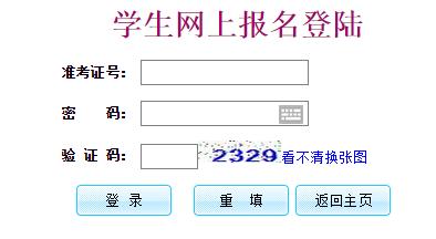 2016广东惠州中考报名入口