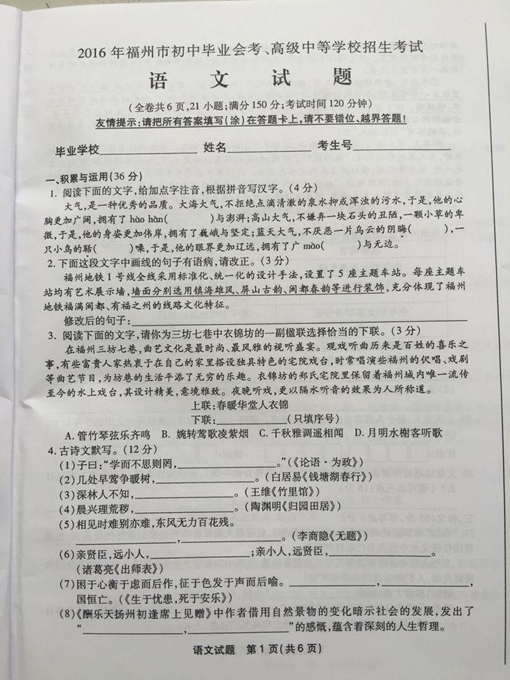 2016福州中考语文试卷