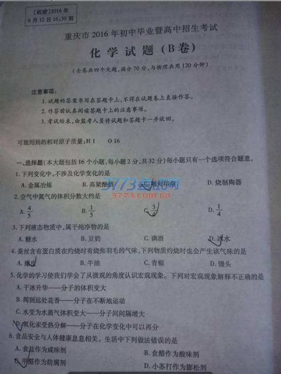 重庆市2016年中考化学试题(B卷,图片版,无答案)