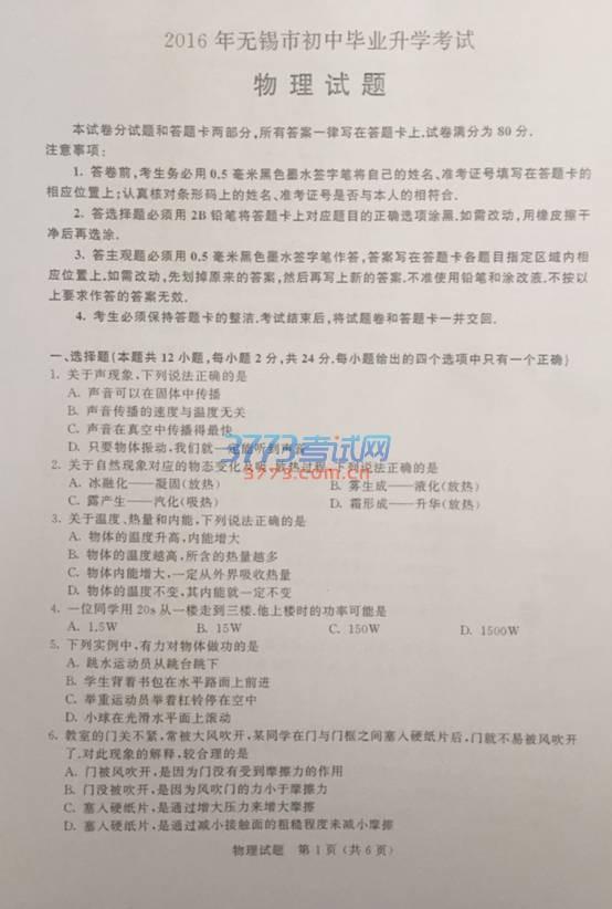 江苏省无锡市2016年中考物理试题(图片版