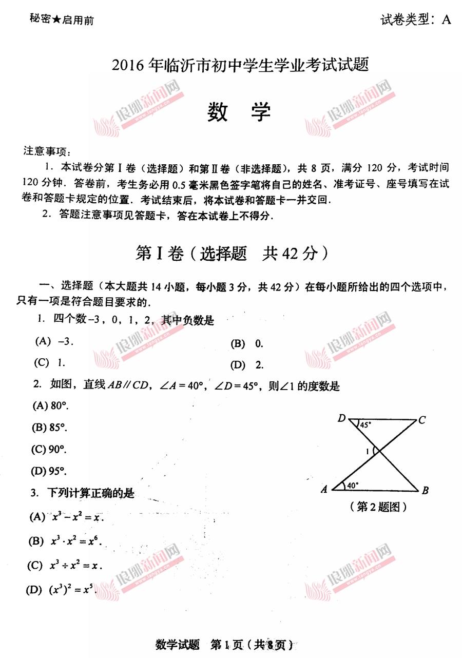 2016临沂中考数学答案临沂中考数学试题试卷,91中考网