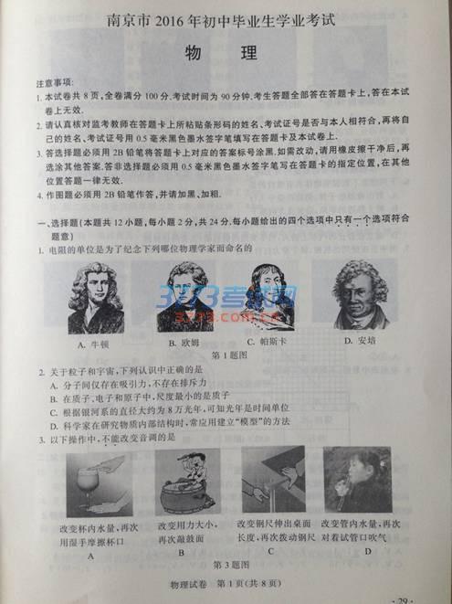 南京市2016年中考物理试题(图片版,含答案)
