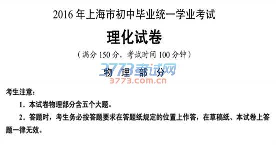 上海市2016年中考物理试题(扫描版,含答案,无作图题答案)