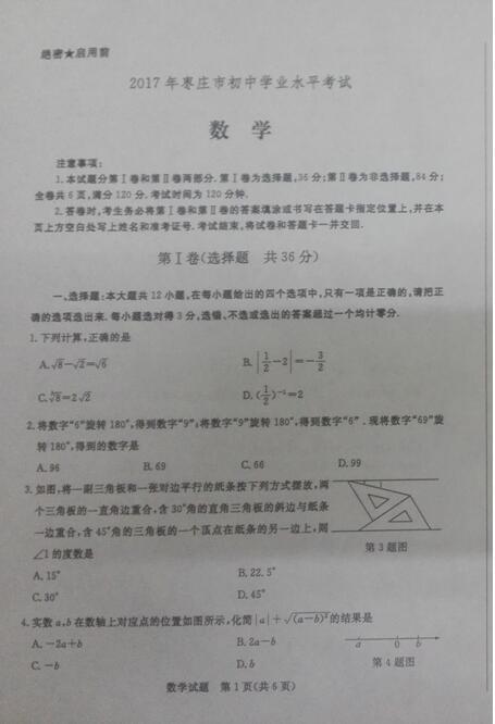 山东省枣庄市2017年中考数学试题 今年是2016年还是2017年答:准确来说