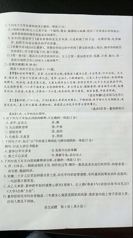 2017济宁中考语文试题试卷及答案