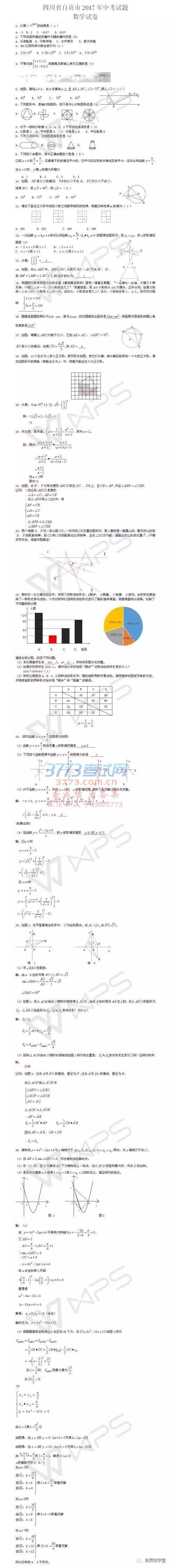 2017自贡中考数学答案