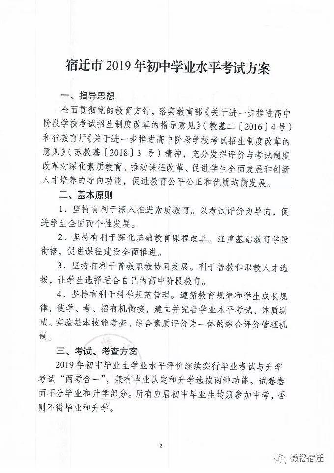 考试日程安排 2019年中考信息不断变化,www.91zhongkao.