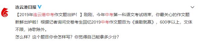 2019年连云港中考作文题目:谁敢就赢